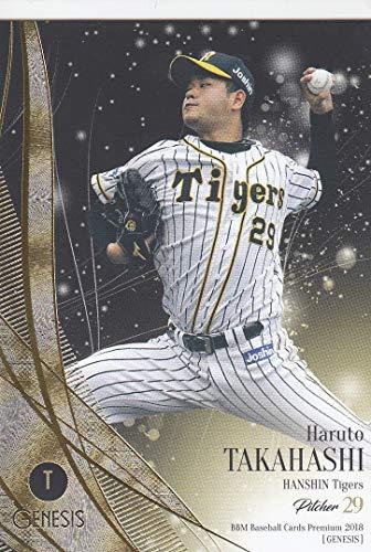 BBM2018 GENESIS REG-064 高橋遥人 (レギュラーカード/阪神タイガース) ベースボールカード ジェネシス