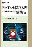FinTech特許入門~FinTech・ブロックチェーン技術を特許で武装せよ~ (現代産業選書知的財産実務シリーズ)