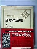 日本の歴史 第5 王朝の貴族
