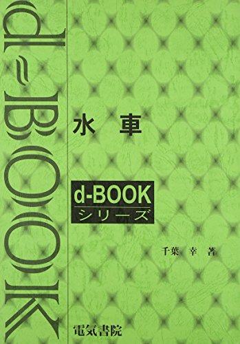 水車 (dーbookシリーズ)