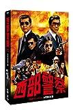西部警察 PART�Tセレクション 大門BOX 2 [DVD]