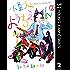 怪人ようちえん monster's kindergarten 2 (ヤングジャンプコミックスDIGITAL)
