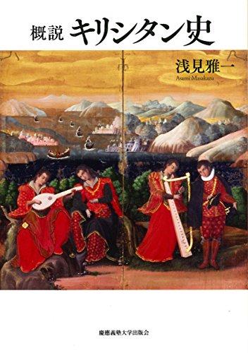 概説 キリシタン史の詳細を見る