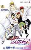 黒子のバスケ Replace PLUS 8 (ジャンプコミックス)