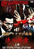 実録・ヤクザの戦場(いくさば) 侠(おとこ)の終章 上巻 [DVD]