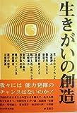 生きがいの創造 (1972年) (PHP青春の本〈5〉)