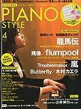 PIANO STYLE (ピアノスタイル) 2010年 04月号 (CD付き) [雑誌] 画像