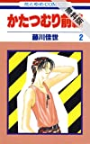 かたつむり前線【期間限定無料版】 2 (花とゆめコミックス)