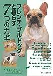 【バーゲンブック】 フレンチ・ブルドックと暮らす7つのカギ