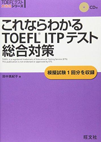 これならわかるTOEFL ITPテスト総合対策 (TOEFLテスト大戦略シリーズ)の詳細を見る