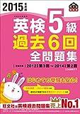 2015年度版 英検5級 過去6回全問題集 (旺文社英検書)