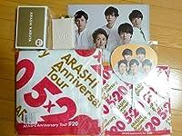 嵐 Anniversary tour5×20 グッズ