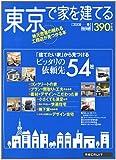 東京で家を建てる 2008春 (リクルートムック) 画像