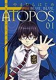 碧き青のアトポス / やまむら はじめ のシリーズ情報を見る