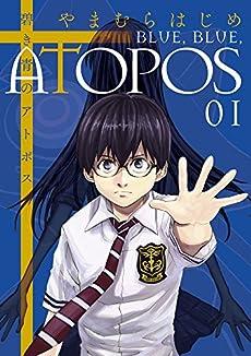 碧き青のアトポス 1 (サンデーGXコミックス)
