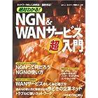 絶対わかる! NGN&WANサービス超入門 (日経BPムック ネットワーク基礎シリーズ 24)