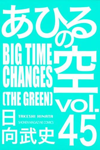 あひるの空(45) BIGTIME CHANGES[THE GREEN] (週刊少年マガジンコミックス)