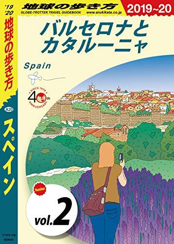 地球の歩き方 A20 スペイン 2019-2020 【分冊】 2 バルセロナとカタルーニャ スペイン分冊版