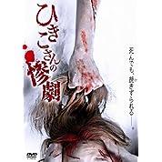 ひきこさんの惨劇 [DVD]