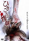 ひきこさんの惨劇[DVD]