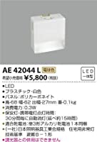 AE42044L 電球色LED保安灯