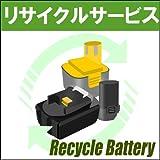 【電池の交換するだけ】【BCC1215】*日立建機用 12Vバッテリー [リサイクル]