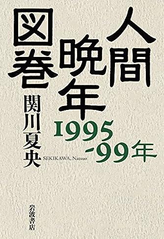 人間晩年図巻 1995-99年