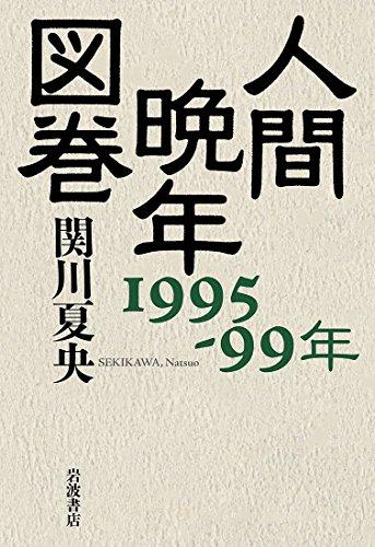 人間晩年図巻 1995-99年 / 関川 夏央