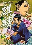 諸刃の博徒 麒麟(3) (ヤンマガKCスペシャル)