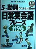 CD BOOKS 5つの動詞でこんなに話せる日常英会話フレーズ1196 (アスカカルチャー)