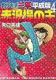 釣りキチ三平 平成版(4) (週刊少年マガジンコミックス)