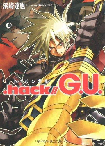 .hack//G.U.〈Vol.1〉死の恐怖 (角川スニーカー文庫)の詳細を見る