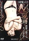 団鬼六 Mの呪縛 [DVD]