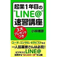 """起業一年目の""""LINE@""""速習講座: 一人起業家さんは必見!ビジネスにLINE@活用する""""はじめの一歩""""を公開"""