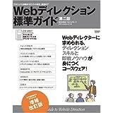 Webディレクション標準ガイド プロジェクト始動からサイトの設計・構築まで