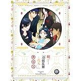 続『刀剣乱舞-花丸-』 其の二 Blu-ray