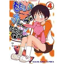 ももいろさんご 4巻 (ヤングキングコミックス)