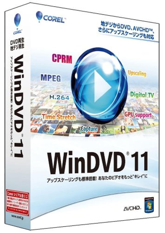 臭い独占葉っぱCorel WinDVD 11 通常版