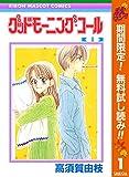 グッドモーニング・コール RMCオリジナル【期間限定無料】 1 (りぼんマスコットコミックスDIGITAL)