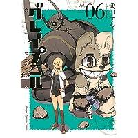 グレイプニル(6) (ヤンマガKCスペシャル)