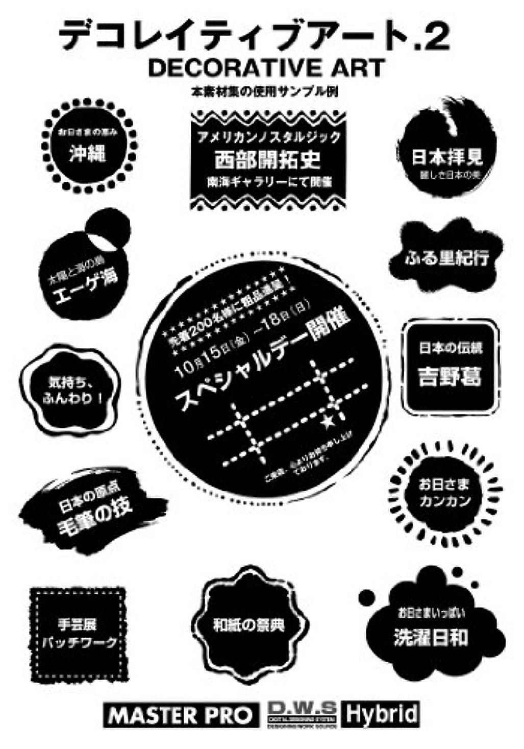 ヤング赤道吸い込むデコレイティブアート.2