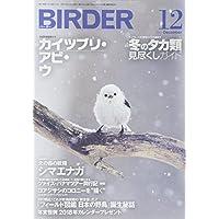 BIRDER(バーダー)2017年12月号 カイツブリ・アビ・ウ/冬のタカ類見尽くしガイド