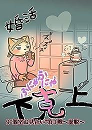 """9""""個室お見合い""""第3戦〜虚脱〜 婚"""