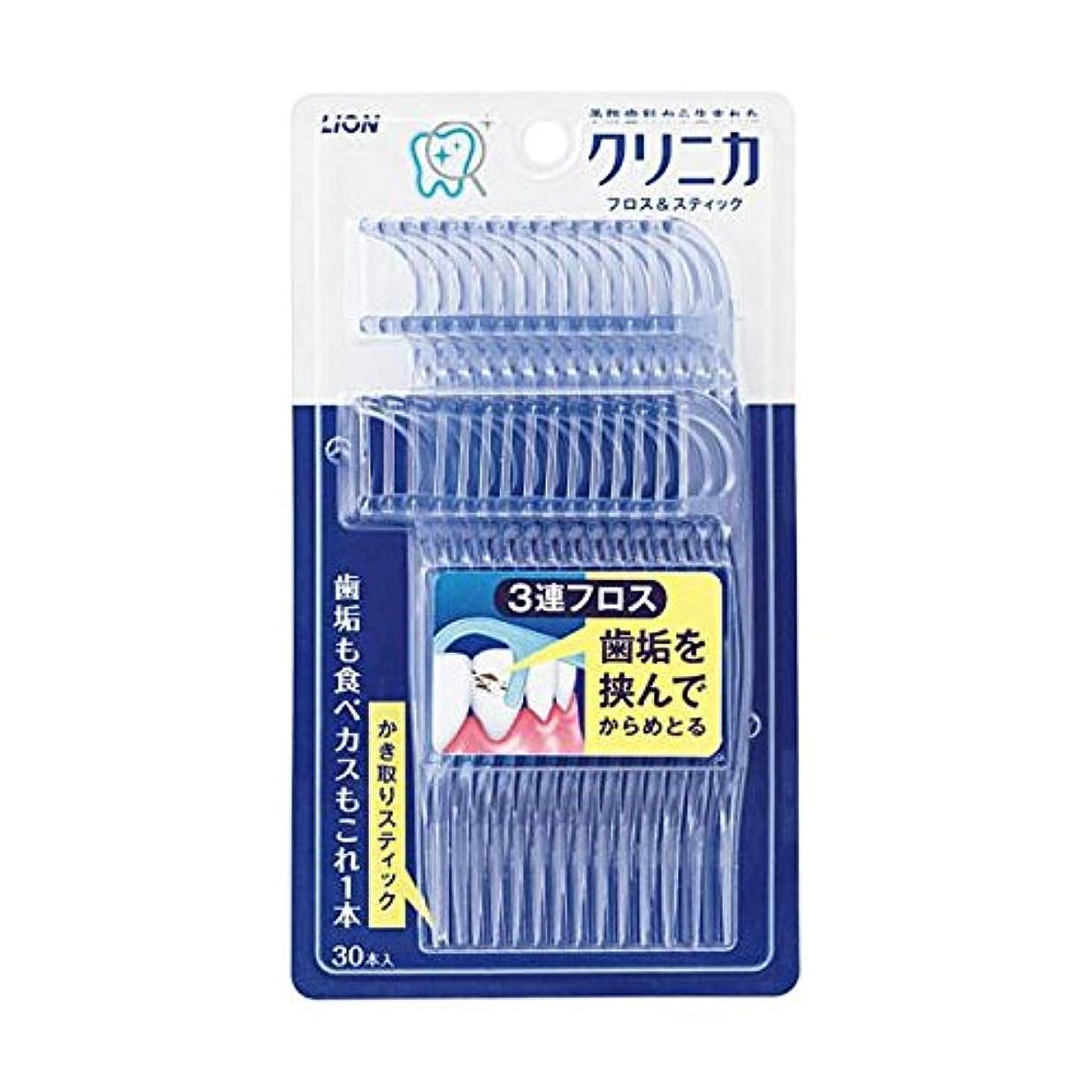 汚す苦しめるルーチン【ライオン】クリニカ フロス&スティック 30本 ×8個セット