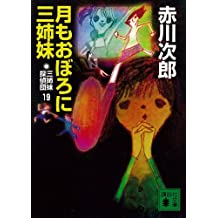 三姉妹探偵団(19) 月もおぼろに三姉妹 (講談社文庫)