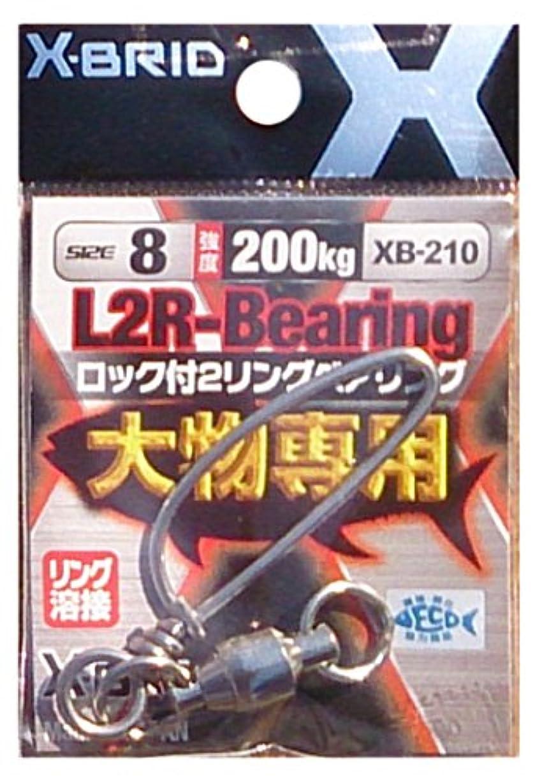 助言するカート順応性のあるMORIGEN(もりげん) L2R-Bearing(ロック付2リングベアリング) XB-210