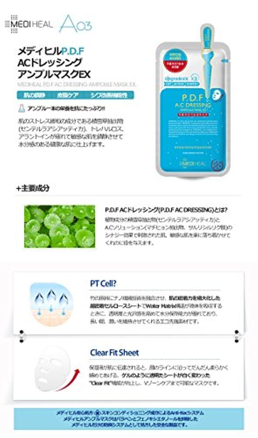 独立して乙女増幅するメディヒル 8枚セット 【マスクパック】 (A03 メディヒルACドレッシングアンプルマスクEX)