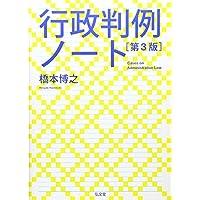 行政判例ノート 第3版