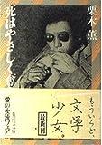 死はやさしく奪う (角川文庫 (6314))