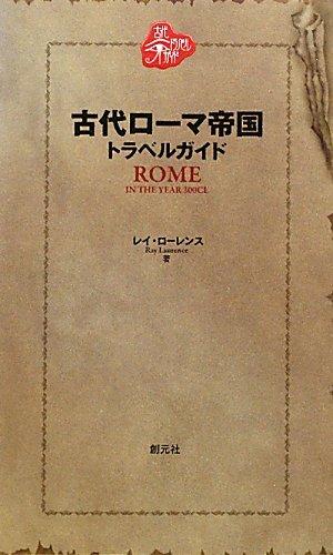 古代ローマ帝国トラベルガイド